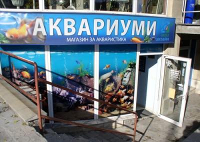 Магазин за акваристика Аквадизайн